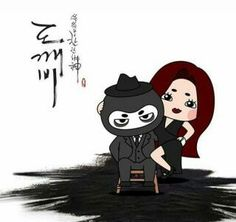 Goblin:The Lonely And Great God Grim Reaper and Sunny-FanArt