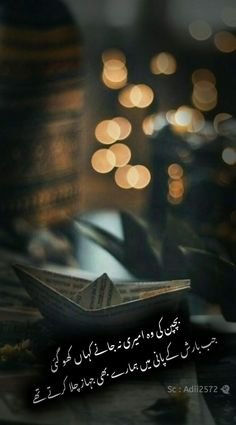 Love Poetry Images, Love Romantic Poetry, Best Urdu Poetry Images, Image Poetry, Urdu Funny Poetry, Poetry Quotes In Urdu, Love Poetry Urdu, Urdu Quotes, Qoutes