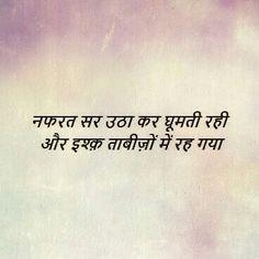 valentine poems urdu