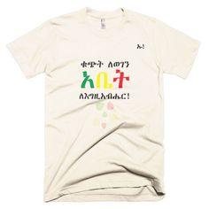 ኡ! Collection Abet Amlak- Short sleeve men's t-shirt