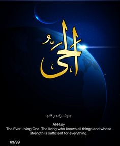 Al-Haiy.  The Ever-Living One.  The Living who knows all things and whose strength is sufficient for everything.