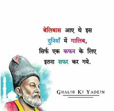Shyari Quotes, Sufi Quotes, Poetry Quotes, Daily Quotes, Best Quotes, Love Quotes, Qoutes, Motivational Thoughts In Hindi, Mixed Feelings Quotes
