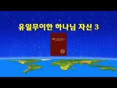 하나님의 발표 《유일무이한 하나님 자신 3 - 하나님의 권병 (2)》제2집