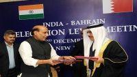 बहरैन ने क्यों भारत की सराहना की?