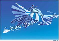 新しく生まれ変わった「SKY CIRCUS サンシャイン60展望台」スカイサーカス サンシャイン60展望台。「見るだけの展望台」から「体感する展望台」へ。SKY CIRCUSで心躍る体験をお楽しみください。 Visual Advertising, Creative Advertising, Advertising Design, Japan Graphic Design, Japan Design, Ad Design, Ad Layout, Commercial Ads, Poster Ads