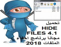 تحميل HIDE FILES 4.1 مجانا برنامج اخفاء الملفات 2018