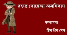 SHERLOCK HOLMES BOOKS PDF IN BENGALI