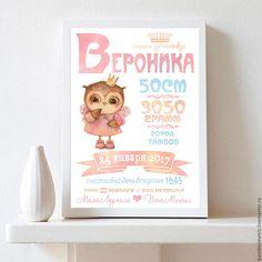 Купить Метрика детская постер Совушка - бледно-розовый, метрика, Метрика для девочки, метрика на заказ