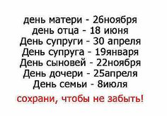 Одноклассники Book Quotes, Words Quotes, Marriage Challenge, Cute Messages, Love Yourself Quotes, Wedding Photo Inspiration, Study Motivation, Funny Facts, Self Development