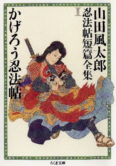 山田風太郎「かげろう忍法帖」 表紙画 山本タカト Cover Illustration by Yamamoto Takato