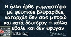 Funny Greek, Funny Statuses, Greek Quotes, Just For Laughs, Funny Images, Laugh Out Loud, Funny Shit, Funny Stuff, I Laughed