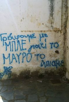 Greek quotes Greek Quotes, Wall Quotes, Favorite Quotes, Street Art, Messages, Thoughts, Humor, Feelings, Funny