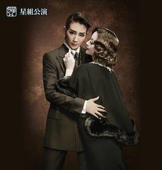 星組公演 『ベルリン、わが愛』『Bouquet de TAKARAZUKA(ブーケ ド タカラヅカ)』 | 宝塚歌劇公式ホームページ