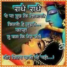 Krishna Hindu, Radha Krishna Love Quotes, Radha Krishna Pictures, Krishna Images, Radhe Krishna, Lord Krishna, Lord Shiva, Hindi Quotes On Life, Qoutes