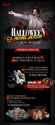 Grevin Museum in Seoul to go Halloween with Michael Jackson  http://www.mjvibe.com/grevin-museum-in-seoul-to-go-halloween-with-michael-jackson/