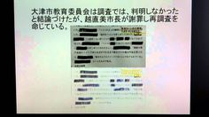 大津市・いじめ自殺 父はPTA会長 木村真束