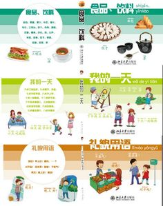 Chinese Words: Lift The Flap Books (24 Books) | Chinese Books | Story Books | Board Books | ISBN 9787301213636