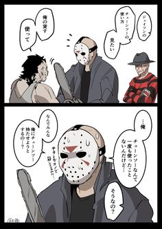 "エイリゾ@サンクリJ30b on Twitter: ""ヒルビリーとジェイソン #でぃーびーでぃー… "" Jason Voorhees, Slasher Movies, Love My Kids, Friday The 13th, Michael Myers, Nightmare On Elm Street, Horror Films, Creepypasta, Funny Comics"