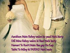 Shayari Urdu Images: Hindi romantic shayari for facebook image