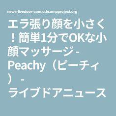 エラ張り顔を小さく!簡単1分でOKな小顔マッサージ - Peachy(ピーチィ) - ライブドアニュース
