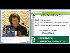 «САД - ACLON»  Флуревиты - вопросы и ответы / Севостьянова Т. (01.04.17) - YouTube