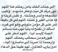 اللهم ارحم موتانا وموتا المسلمين
