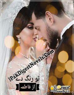 Novels To Read Online, Books To Read, Romantic Novels To Read, Romance Novels, Book Sites, Urdu Thoughts, Best Novels, Urdu Novels, Islamic Love Quotes