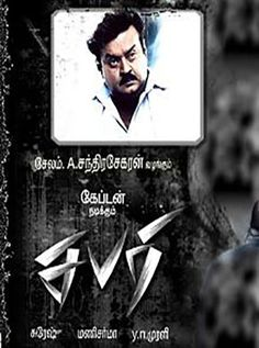 Sabari Tamil Movie Online - Vijayakanth, Malavika, Jyothirmayi, Pradeep Rawat, Mahadevan and Rajashree. Directed by Suresh. Music by Mani Sharma. 2007 [UA] ENGLISH SUBTITLE