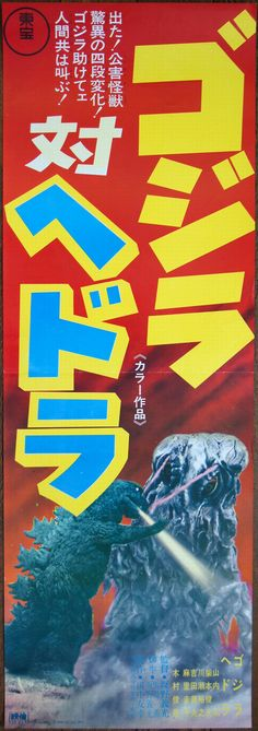 the Smog Monster Cinema Posters, Film Posters, Sci Fi Movies, Cinema Movies, Japanese Monster, Showa Era, Godzilla Vs, Kawaii, Vintage Horror