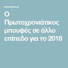 Ο Πρωτοχρονιάτικος μπουφές σε άλλο επίπεδο για το 2018