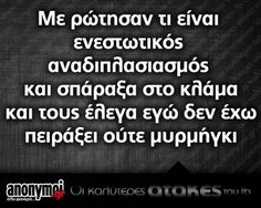 Image about greek quotes in 😂 by Σπυ Κ. Funny Greek Quotes, Funny Picture Quotes, Humorous Quotes, Funny Images, Funny Photos, Sarcastic Humor, Sarcasm, Funny Phrases, How To Be Likeable