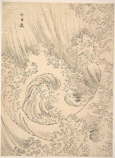 "yama-bato: "" Katsushika Hokusai Title: Wave Details: ARC Ukiyo-e Database Source: Metropolitan Museum of Art "" No Wave, Japanese Drawings, Japanese Prints, Bd Art, Art Occidental, Japanese Waves, Katsushika Hokusai, Japanese Illustration, Art Japonais"