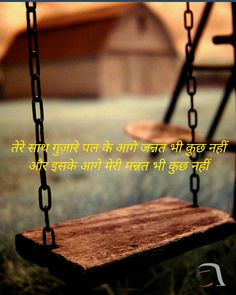 Hindi Qoutes, Arabic Quotes, Cute Baby Couple, Cake Decorating Frosting, Romantic Shayari, Easy Wood Projects, Farm Theme, Text On Photo, Film Aesthetic