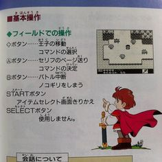 Kaeru no tame ni kane ga naru カエルの為に鐘は鳴る #manualmonday #gameboy #zelda (Instagramで撮影)