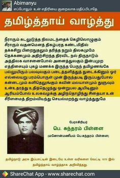 Worth Quotes, Like Quotes, Music Quotes, Best Quotes, Tamil Motivational Quotes, Tamil Love Quotes, Inspirational Quotes, Proverb With Meaning, Language Quotes