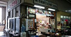 浦添市伊奈武瀬の沖縄県中央卸売市場内にある製麺所直営の沖縄そば屋さんです。製麺所さん直営のそば屋さんだけあって、麺が凄く美味しいです。また、リーズナブルなお値段なのも嬉しいですね。