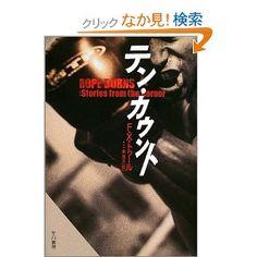 F. X. Toole おなじみ「ミリオンダラー・ベイビー」が載っている。男が読むべき本です。