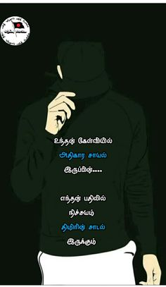 Single Life Quotes, Reality Of Life Quotes, Situation Quotes, Life Lesson Quotes, Tamil Motivational Quotes, Tamil Love Quotes, Inspirational Quotes, Positive Attitude Quotes, Confidence Quotes
