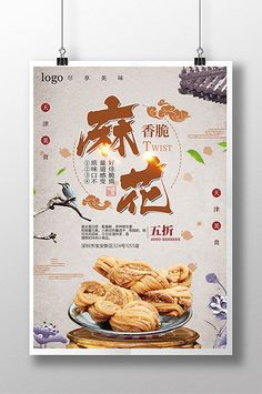 Crispy twist food poster#pikbest#templates Food Template, Templates, Twisted Recipes, Poster, Free, Gourmet, Stencils, Template, Posters