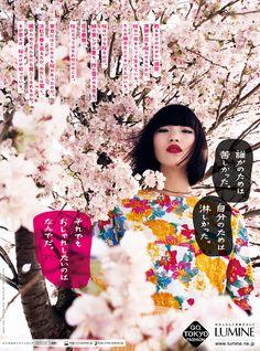 GO,TOKYO FASHION - LUMINE Ad Gallery | LUMINE 2012 Poster Layout, Poster Ads, Graphic Design Typography, Graphic Prints, Japan Advertising, Fashion Advertising, Print Design, Design Art, Visual Communication Design