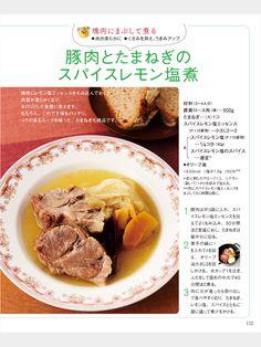 豚肉と玉ねぎのスパイスレモン塩煮