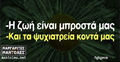 -Η ζωή είναι μπροστά μας -Και τα ψυχιατρεία κοντά μας. Funny Greek, Greek Quotes, Just For Laughs, Funny Quotes, Jokes, Humor, Sayings, Disney, Instagram