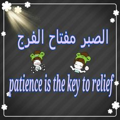 English arabic quotes