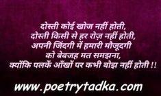 dosti shayari friendship shayari sacha dost hota dosti Shayari in Hindi Love Sick Quotes, Good Night Love Quotes, Daughter Love Quotes, Simple Love Quotes, Sad Quotes, Life Quotes, Happy Friendship Day Shayari, Friendship Quotes Support, Friendship Quotes In Hindi