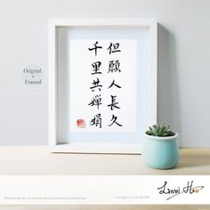 Love Poem Chinese Calligraphy/Character–Handwritten Poem Calligraphy,Song poetry 8X10 Wall Decor,Fra Chinese Drawings, Chinese Words, Ink Wash, Chinese Calligraphy, Zen Art, Love Poems, How To Make Paper, Rice Paper, Or Antique