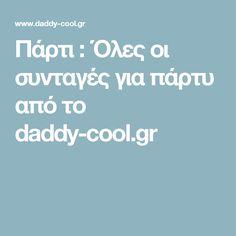 Πάρτι : Όλες οι συνταγές για πάρτυ από το daddy-cool.gr