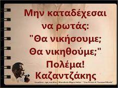 Ν.Καζαντζάκης. Meaningful Quotes, Inspirational Quotes, Writers And Poets, Greek Words, Greek Quotes, Quote Posters, Screenwriting, Beautiful Words, Picture Quotes