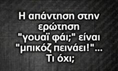 hahahhhhahhahaha greek quotes Funny Greek Quotes, Funny Quotes, True Quotes, Best Quotes, Funny Statuses, Special Quotes, Try Not To Laugh, True Words, Funny Moments