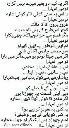 Poetry Quotes In Urdu, Urdu Poetry Romantic, Love Poetry Urdu, Love Poems, Crush Quotes, Life Quotes, Poetry Famous, Poetry Pic, Poetry Feelings