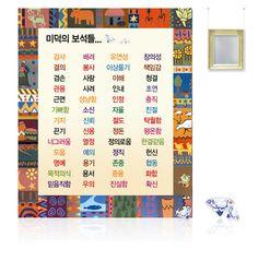 52 Virtues (Korean Version)